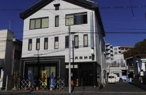 天狗納豆 笹沼五郎商店とイチゴ狩り