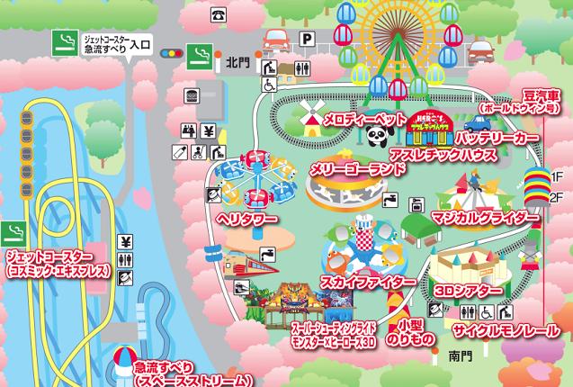 華蔵寺公園 遊園地とイチゴ狩り