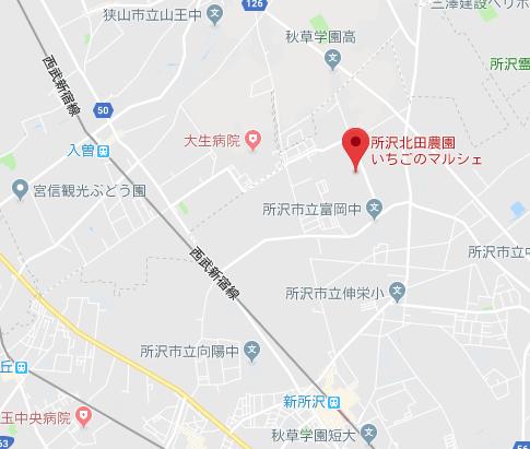 所沢北田農園 苺のマルシェへのアクセス